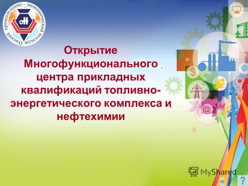 Открытие Многофункционального центра прикладных квалификаций топливно- энергетического комплекса и нефтехимии