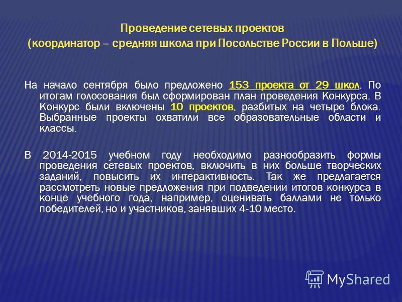 Проведение сетевых проектов (координатор – средняя школа при Посольстве России в Польше) На начало сентября было предложено 153 проекта от 29 школ. По итогам голосования был сформирован план проведения Конкурса. В Конкурс были включены 10 проектов, р