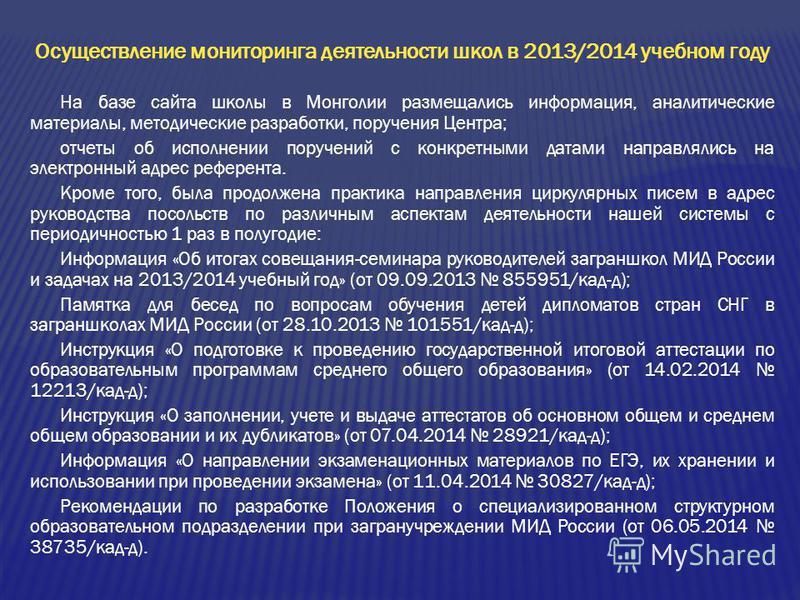 Осуществление мониторинга деятельности школ в 2013/2014 учебном году На базе сайта школы в Монголии размещались информация, аналитические материалы, методические разработки, поручения Центра; отчеты об исполнении поручений с конкретными датами направ