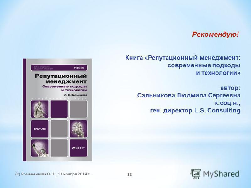 (с) Романенкова О.Н., 13 ноября 2014 г. 38 Рекомендую!