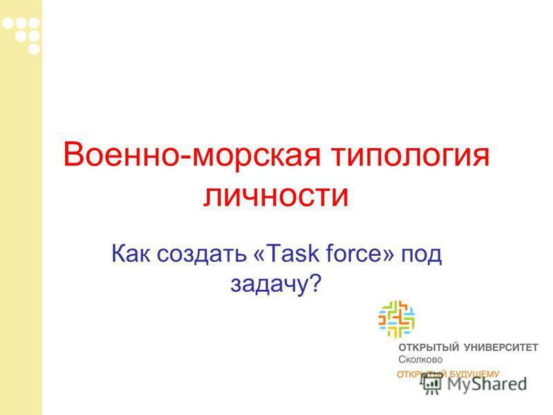 1 Военно-морская типология личности Как создать «Task force» под задачу?
