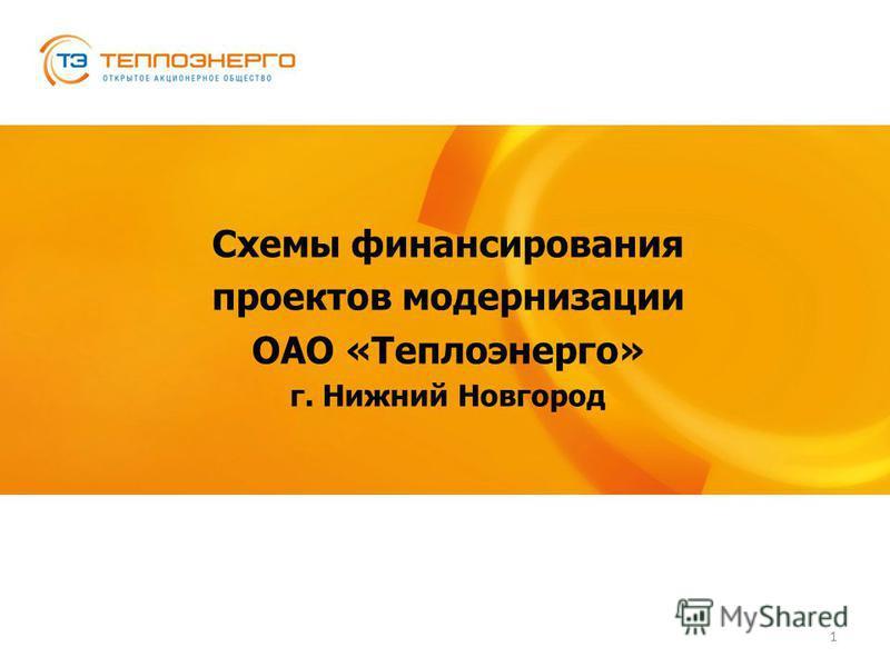 1 Схемы финансирования проектов модернизации ОАО «Теплоэнерго» г. Нижний Новгород