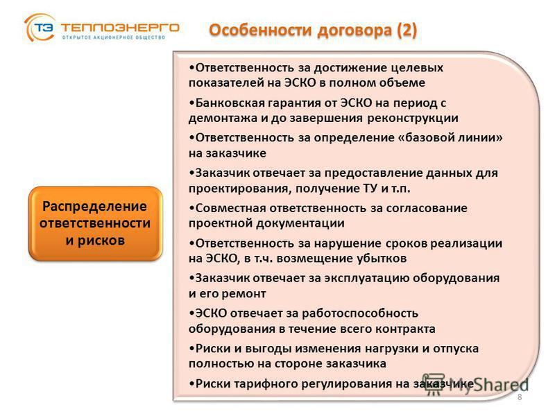 Особенности договора (2) Ответственность за достижение целевых показателей на ЭСКО в полном объеме Банковская гарантия от ЭСКО на период с демонтажа и до завершения реконструкции Ответственность за определение «базовой линии» на заказчике Заказчик от