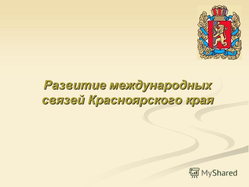 Развитие международных связей Красноярского края