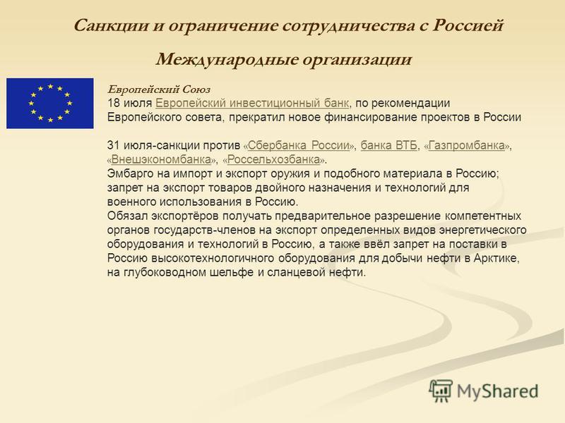Санкции и ограничение сотрудничества с Россией Международные организации Европейский Союз 18 июля Европейский инвестиционный банк, по рекомендации Европейский инвестиционный банк Европейского совета, прекратил новое финансирование проектов в России 3