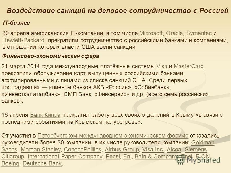 Воздействие санкций на деловое сотрудничество с Россией IT-бизнес 30 апреля американские IT-компании, в том числе Microsoft, Oracle, Symantec и Hewlett-Packard, прекратили сотрудничество с российскими банками и компманиями, в отношении которых власти