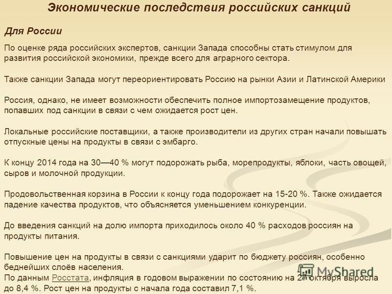 Экономические последствия российских санкций Для России По оценке ряда российских экспертов, санкции Запада способны стать стимулом для развития российской экономики, прежде всего для аграрного сектора. Также санкции Запада могут переориентировать Ро