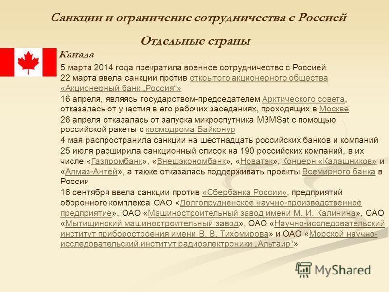 Санкции и ограничение сотрудничества с Россией Отдельные страны 5 марта 2014 года прекратила военное сотрудничество с Россией 22 марта ввела санкции против открытого акционерного общества «Акционерный банк Россия»открытого акционерного общества «Акци