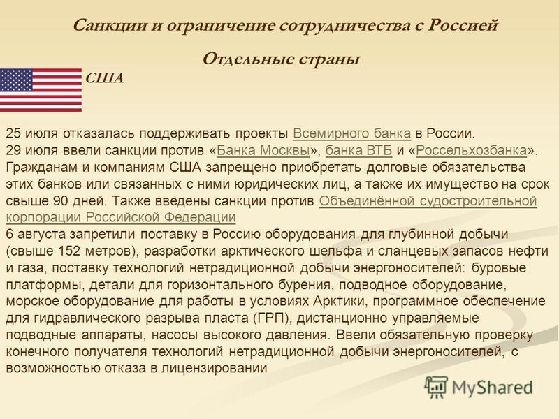 Санкции и ограничение сотрудничества с Россией Отдельные страны США 25 июля отказалась поддерживать проекты Всемирного банка в России.Всемирного банка 29 июля ввели санкции против «Банка Москвы», банка ВТБ и «Россельхозбанка». Гражданам и компманиям