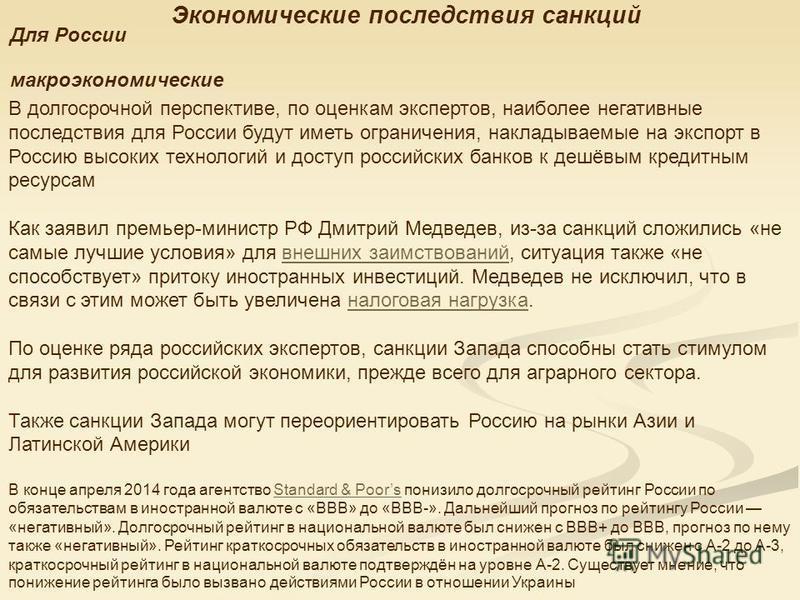 Экономические последствия санкций Для России макроэкономические В долгосрочной перспективе, по оценкам экспертов, наиболее негативные последствия для России будут иметь ограничения, накладываемые на экспорт в Россию высоких технологий и доступ россий