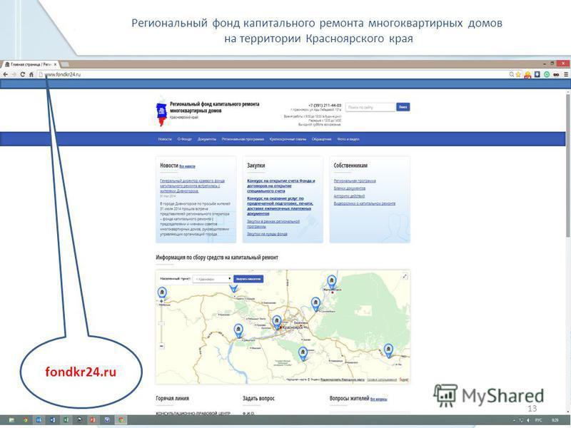 Региональный фонд капитального ремонта многоквартирных домов на территории Красноярского края fondkr24. ru 13