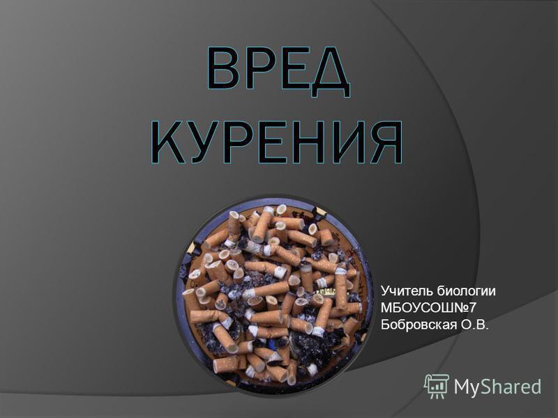 Учитель биологии МБОУСОШ7 Бобровская О.В.