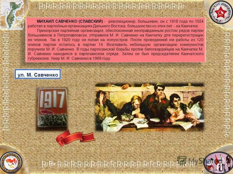 [Название проекта] Анализ причин неудачи [Название] МИХАИЛ САВЧЕНКО (СЛАВСКИЙ) - революционер, большевик, он с 1918 года по 1924 работал в партийных организациях Дальнего Востока, большинство из этих лет - на Камчатке. Приморская партийная организаци