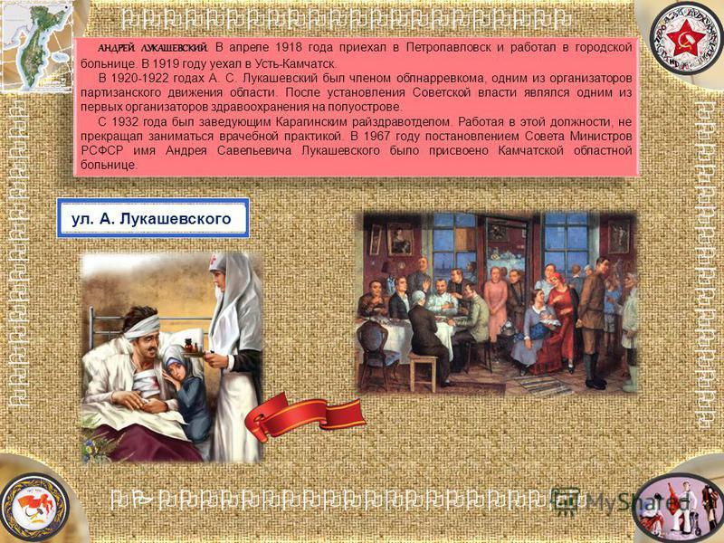 [Название проекта] Анализ причин неудачи [Название] АНДРЕЙ ЛУКАШЕВСКИЙ. В апреле 1918 года приехал в Петропавловск и работал в городской больнице. В 1919 году уехал в Усть-Камчатск. В 1920-1922 годах А. С. Лукашевский был членом облнарревкома, одним