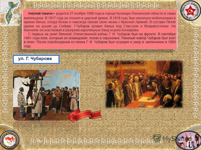 [Название проекта] Анализ причин неудачи [Название] ГРИГОРИЙ ЧУБАРОВ - родился 27 ноября 1898 года в городе Кузнецке Пензенской области в семье валяльщика. В 1917 году он служил в царской армии. В 1918 году был насильно мобилизован в армию белых, отк