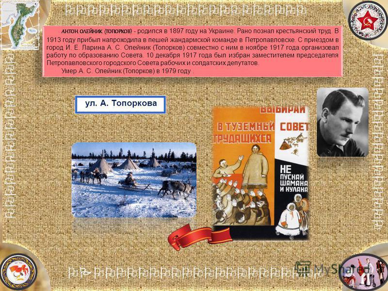 [Название проекта] Анализ причин неудачи [Название] АНТОН ОЛЕЙНИК (ТОПОРКОВ) - родился в 1897 году на Украине. Рано познал крестьянский труд. В 1913 году прибыл на проходила в пешей жандармской команде в Петропавловске. С приездом в город И. Е. Ларин