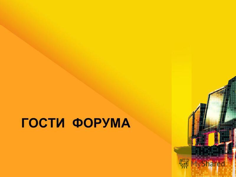 ГОСТИ ФОРУМА