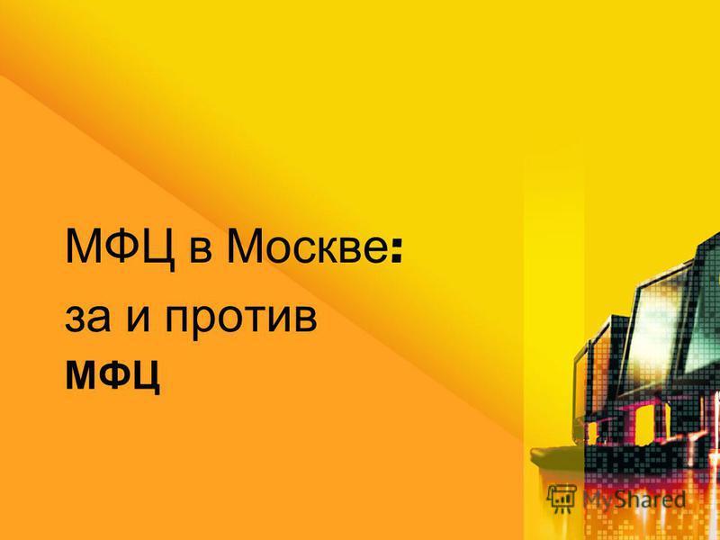 МФЦ МФЦ в Москве : за и против