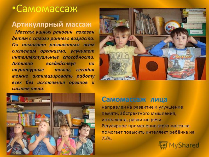 Самомассаж Артикулярный массаж Массаж ушных раковин показан детям с самого раннего возраста. Он помогает развиваться всем системам организма, улучшает интеллектуальные способности. Активно воздействуя на акупунктурные точки, сегодня можно активизиров