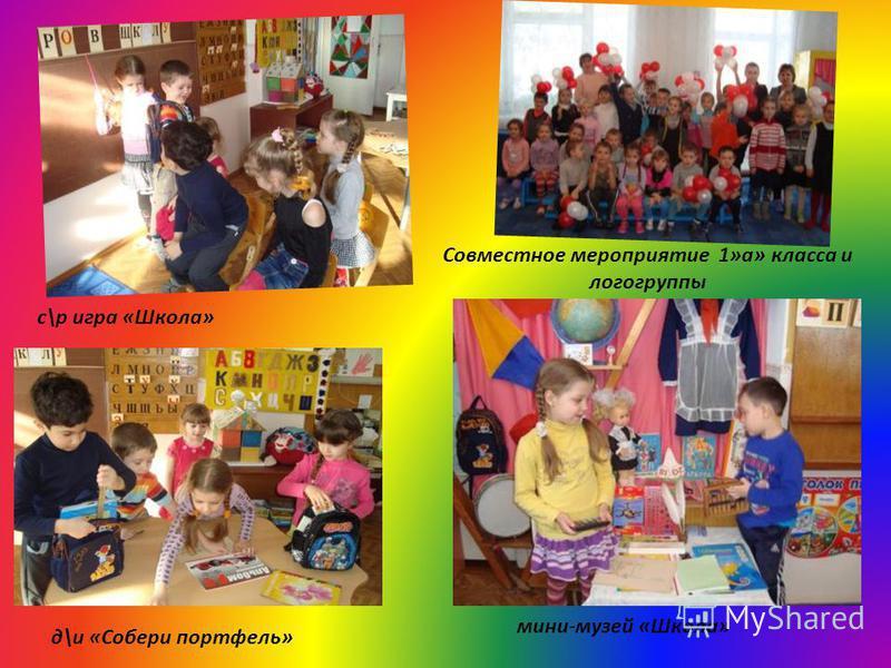 мини-музей «Школа» с\р игра «Школа» д\и «Собери портфель» Совместное мероприятие 1»а» класса и логогруппы