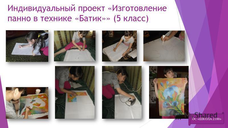 Индивидуальный проект «Изготовление панно в технике «Батик»» (5 класс) ОС «ШКОЛА 2100»
