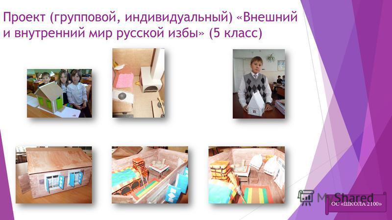 Проект (групповой, индивидуальный) «Внешний и внутренний мир русской избы» (5 класс) ОС «ШКОЛА 2100»