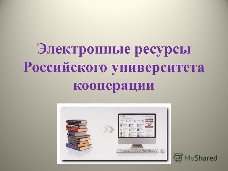 Электронные ресурсы Российского университета кооперации