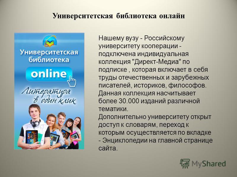 Университетская библиотека онлайн Нашему вузу - Российскому университету кооперации - подключена индивидуальная коллекция