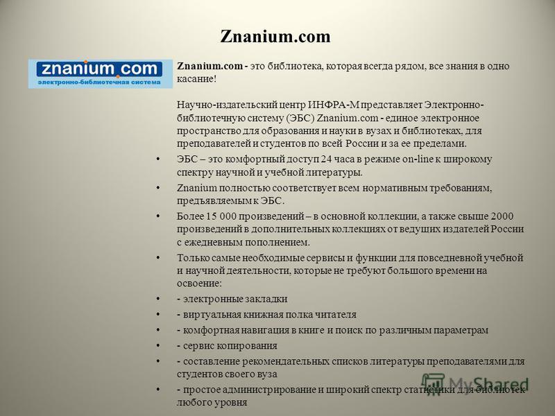 Znanium.com Znanium.com - это библиотека, которая всегда рядом, все знания в одно касание! Научно-издательский центр ИНФРА-М представляет Электронно- библиотечную систему (ЭБС) Znanium.com - единое электронное пространство для образования и науки в в