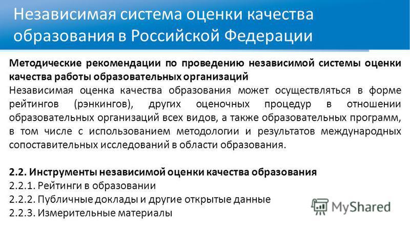 Независимая система оценки качества образования в Российской Федерации Методические рекомендации по проведению независимой системы оценки качества работы образовательных организаций Независимая оценка качества образования может осуществляться в фор
