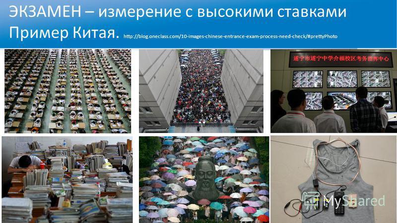 ЭКЗАМЕН – измерение с высокими ставками Пример Китая. http://blog.oneclass.com/10-images-chinese-entrance-exam-process-need-check/#prettyPhoto