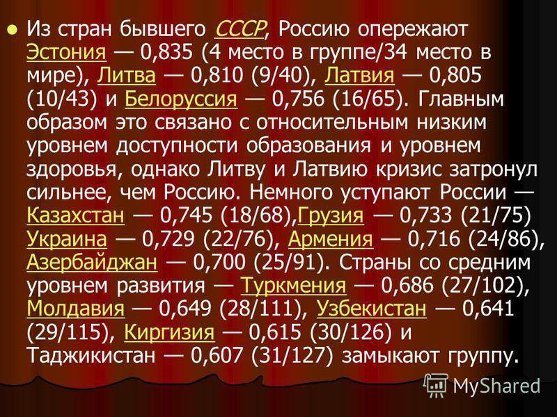 Из стран бывшего СССР, Россию опережают Эстония 0,835 (4 место в группе/34 место в мире), Литва 0,810 (9/40), Латвия 0,805 (10/43) и Белоруссия 0,756 (16/65). Главным образом это связано с относительным низким уровнем доступности образования и уровне