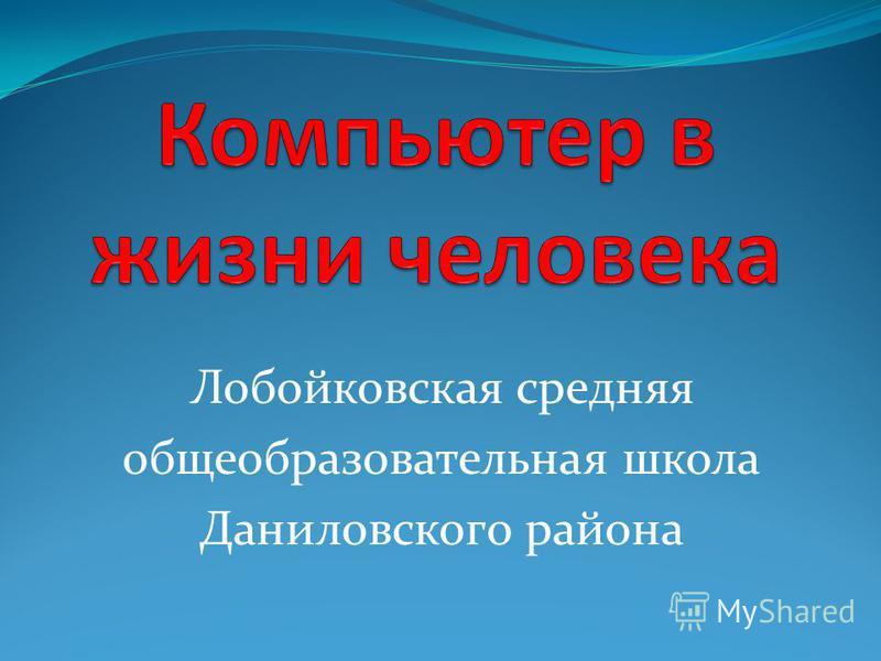 Лобойковская средняя общеобразовательная школа Даниловского района