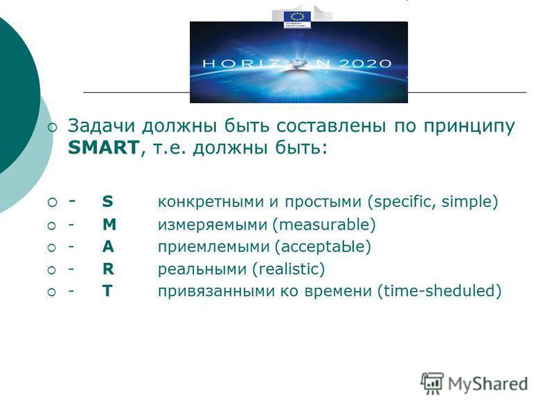 Задачи должны быть составлены по принципу SMART, т.е. должны быть: - Sконкретными и простыми (specific, simple) -Mизмеряемыми (measurable) -Aприемлемыми (ассерtа Ые) -Rреальными (reаlistic) -Тпривязанными ко времени (time-sheduled)