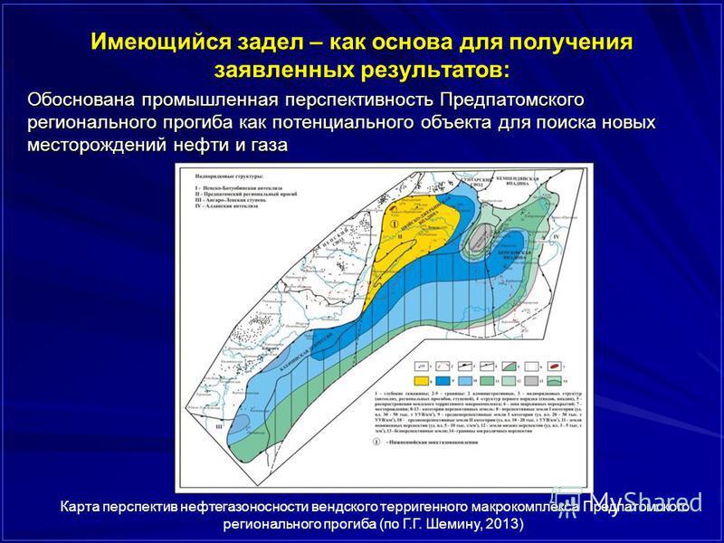 Имеющийся задел – как основа для получения заявленных результатов: Обоснована промышленная перспективность Предпатомского регионального прогиба как потенциального объекта для поиска новых месторождений нефти и газа Карта перспектив нефтегазоносности