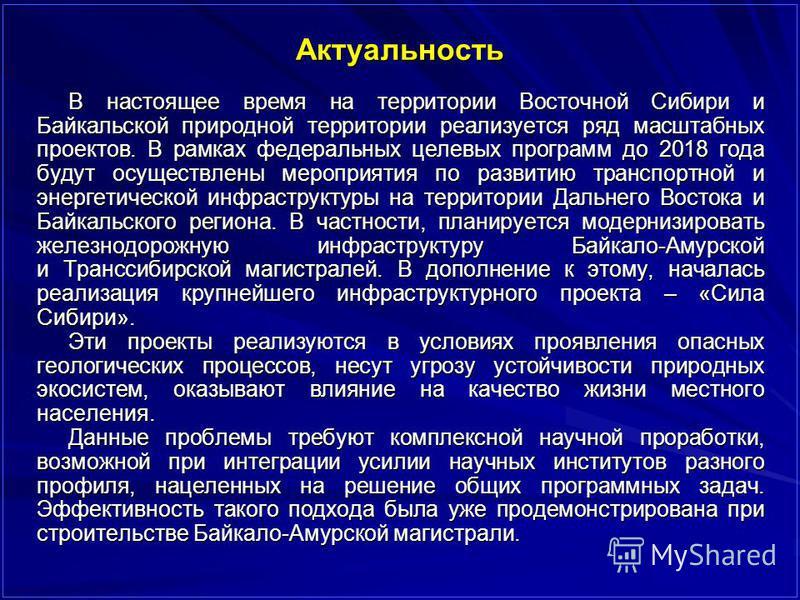 В настоящее время на территории Восточной Сибири и Байкальской природной территории реализуется ряд масштабных проектов. В рамках федеральных целевых программ до 2018 года будут осуществлены мероприятия по развитию транспортной и энергетической инфра