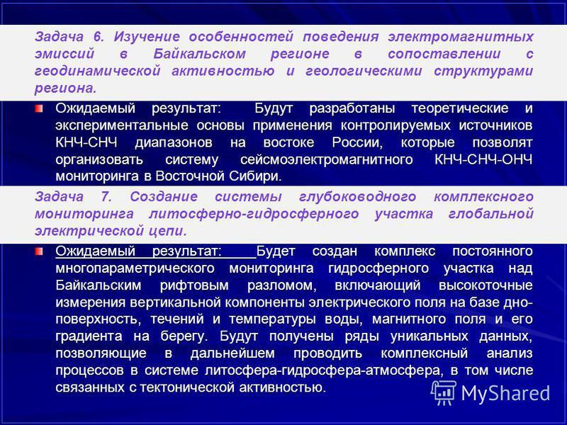 Задача 6. Изучение особенностей поведения электромагнитных эмиссий в Байкальском регионе в сопоставлении с геодинамической активностью и геологическими структурами региона. Ожидаемый результат: Будут разработаны теоретические и экспериментальные осно