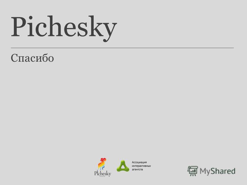 Pichesky Спасибо