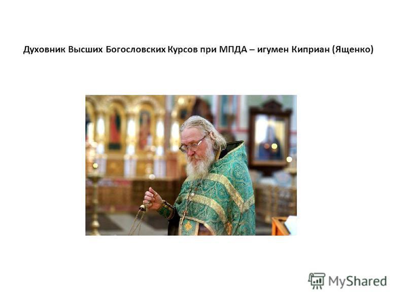 Духовник Высших Богословских Курсов при МПДА – игумен Киприан (Ященко)
