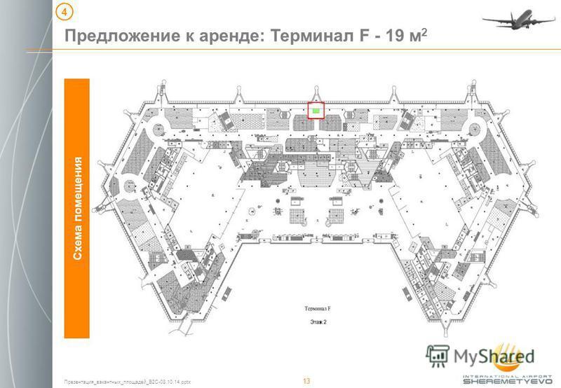 Презентация_вакантных_площадей_B2C-08.10.14. pptx 13 Схема помещения Предложение к аренде: Терминал F - 19 м 2 4