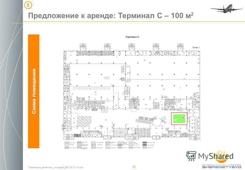 Презентация_вакантных_площадей_B2C-08.10.14. pptx 16 Схема помещения Предложение к аренде: Терминал С – 100 м 2 5