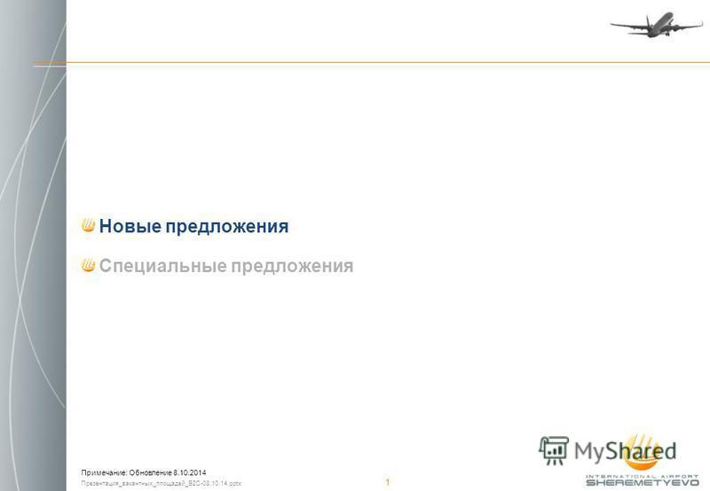 Презентация_вакантных_площадей_B2C-08.10.14. pptx 1 Новые предложения Специальные предложения Примечание: Обновление 8.10.2014