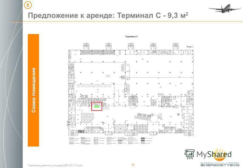 Презентация_вакантных_площадей_B2C-08.10.14. pptx 19 Схема помещения Предложение к аренде: Терминал С - 9,3 м 2 6