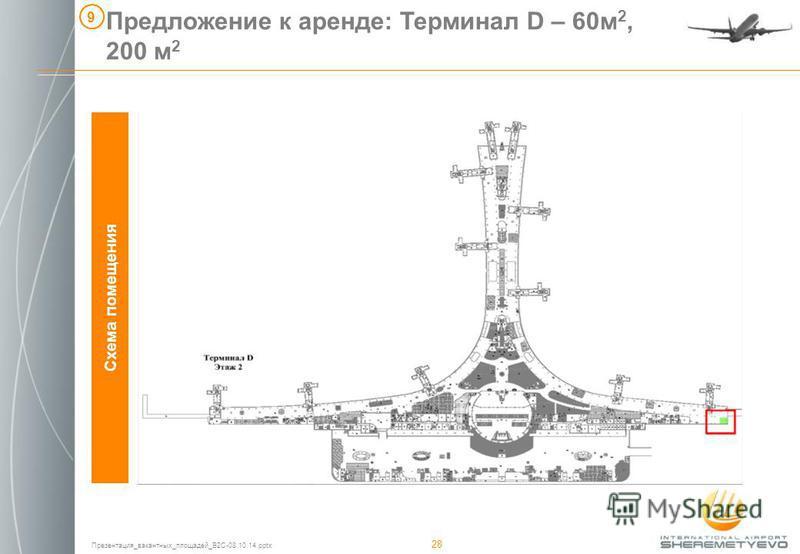 Презентация_вакантных_площадей_B2C-08.10.14. pptx 28 Предложение к аренде: Терминал D – 60 м 2, 200 м 2 9 Схема помещения