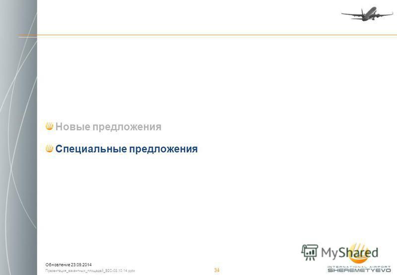 Презентация_вакантных_площадей_B2C-08.10.14. pptx 34 Новые предложения Специальные предложения Обновление 23.09.2014