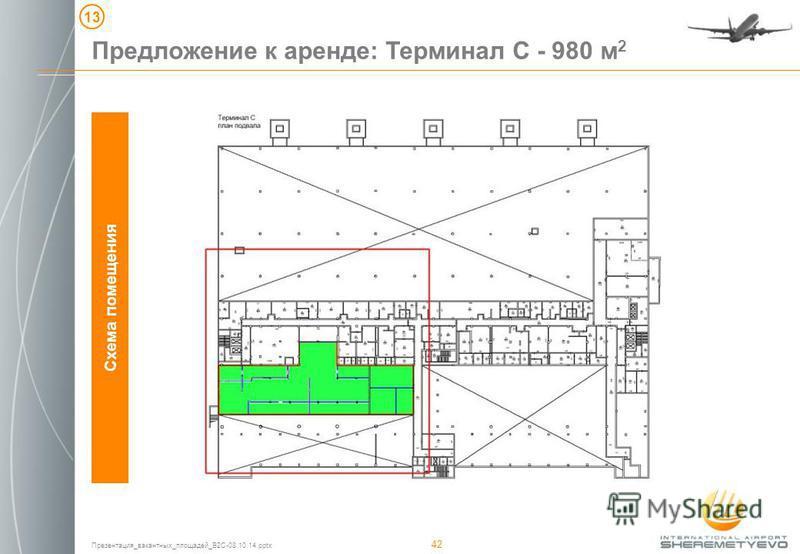 Презентация_вакантных_площадей_B2C-08.10.14. pptx 42 Схема помещения Предложение к аренде: Терминал C - 980 м 2 13