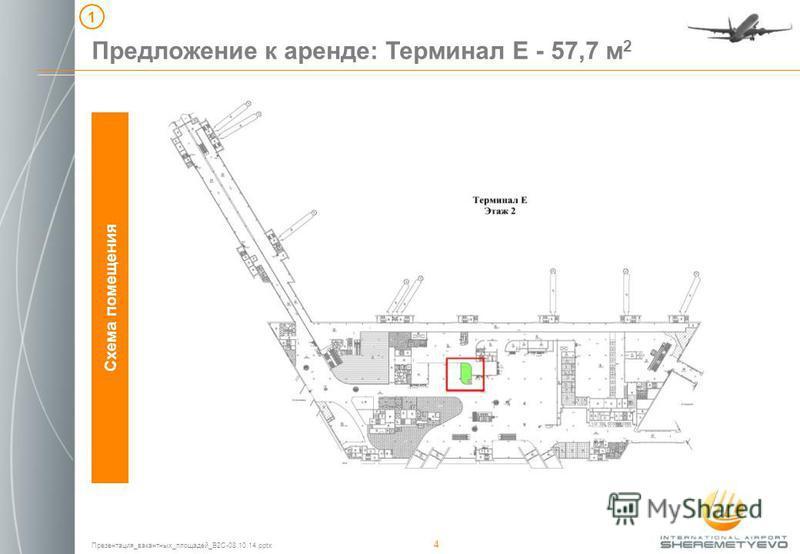 Презентация_вакантных_площадей_B2C-08.10.14. pptx 4 Схема помещения Предложение к аренде: Терминал E - 57,7 м 2 1
