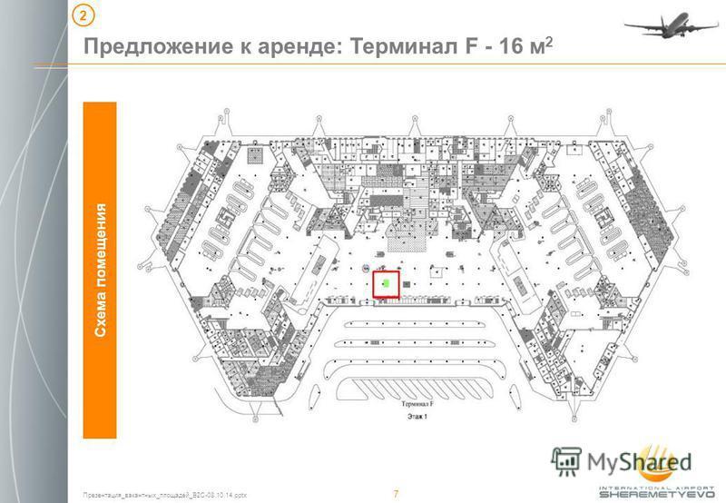 Презентация_вакантных_площадей_B2C-08.10.14. pptx 7 Предложение к аренде: Терминал F - 16 м 2 2 Схема помещения