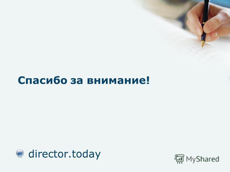 Спасибо за внимание! director.today