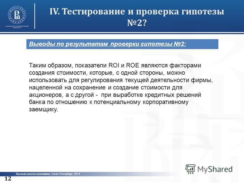 Высшая школа экономики, Санкт-Петербург, 2014 IV.Тестирование и проверка гипотезы 2? фото 12 Выводы по результатам проверки гипотезы 2: Таким образом, показатели ROI и ROE являются факторами создания стоимости, которые, с одной стороны, можно использ